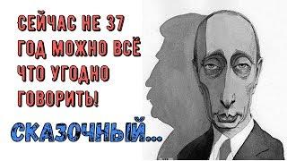 Сейчас не 37 год  Что хочешь то и говори  (Путин)