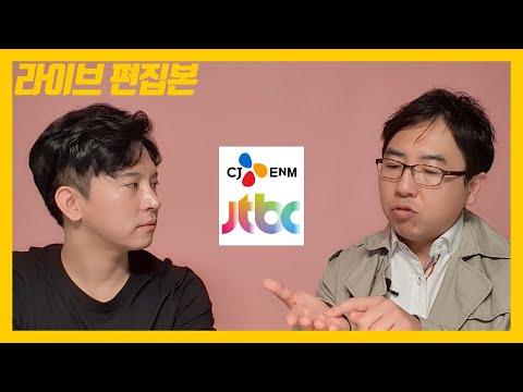 CJ 제일제당 미디어공룡 이재현 이미경 비비고 (런던오빠 김희욱)