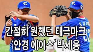 '간절히 원했던 태극마크' 박세웅, 도쿄 올림픽 '금메달' 반드시 목에 걸고 돌아온다