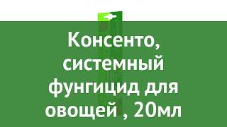 Консенто, системный фунгицид для овощей (BAYER GARDEN), 20мл обзор 8699546493524