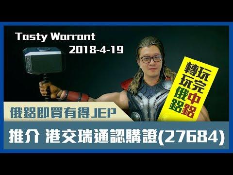 TASTY WARRANT 2018-04-19 Live