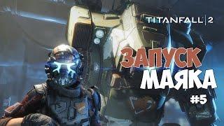 прохождение Titanfall 2 - Маяк. Отыскать дуговой инструмент #7