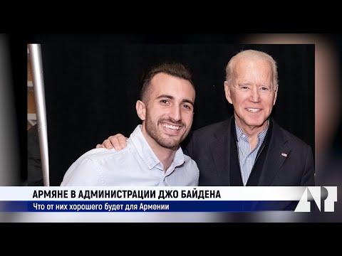 Армяне в администрации Джо Байдена: что от них хорошего будет для Армении?