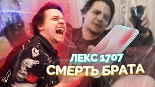 Лекс 1707 - Смерть Брата (official music video)