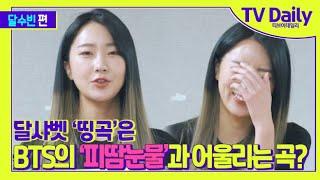 달수빈(DALSOOOBIN), 달샤벳 '띵곡'은 방탄소년단(BTS)의 '피땀눈물'과 어울리는 곡? [TD습격…