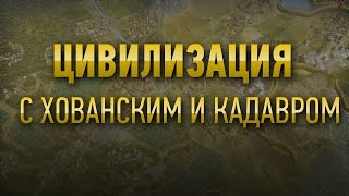 Хованский и Кадавр в Civilization 5 и Hearthstone [24.01.16]