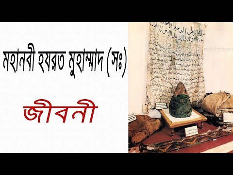 মহানবী হযরত মুহাম্মাদ (সঃ) এর জীবনী   Biography Of Hazrat Mohammad (SM) In Bangla.
