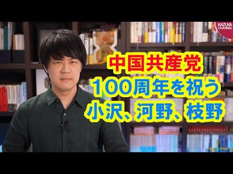 2021/06/30 中国共産党創立100周年を祝う小沢一郎、河野洋平、枝野幸男