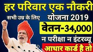 हर परिवार एक सरकारी नौकरी//Modi yogna 2019//latest jobs2019//April 2019 govt job//sarkari naukari