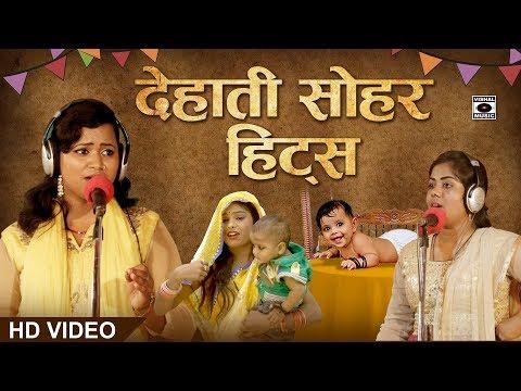 खुशियों का खज़ाना - भोजपुरी सोहर - Sohar Hits Full Songs - Bhojpuri Sohar 2018.