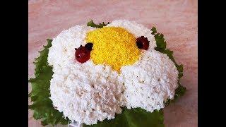 НЕВЕРОЯТНО вкусный салат РОМАШКА покорит всех родных и гостей Салат на праздничный стол