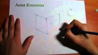 Рисуем куб. Видеоурок по рисованию Анны Кошкиной.