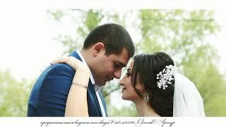 свадьба Артура и Нади 17 апреля 2018 г. Армавир