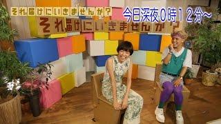 テレビ東京 「ドキドキ宅配便 それ、届けにいきませんか?」 2016年8月1...