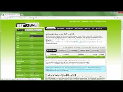 Как через Western Union пополнить WebMoney WMZ