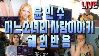 윤민수 - 어느소녀의사랑이야기 LIVE 해외반응 (Yoon min soo - Love story of a girl) reaction