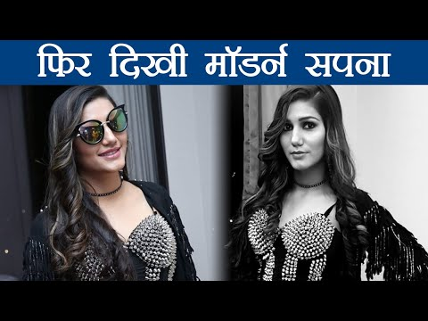 Sapna Choudhary Looks STUNNING In MODERN AVTAAR, Photo Goes VIRAL। FilmiBeat