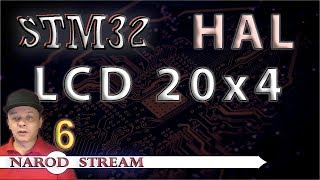 Программирование МК STM32. УРОК 6. Библиотека HAL. LCD 20x4. 4-битный режим