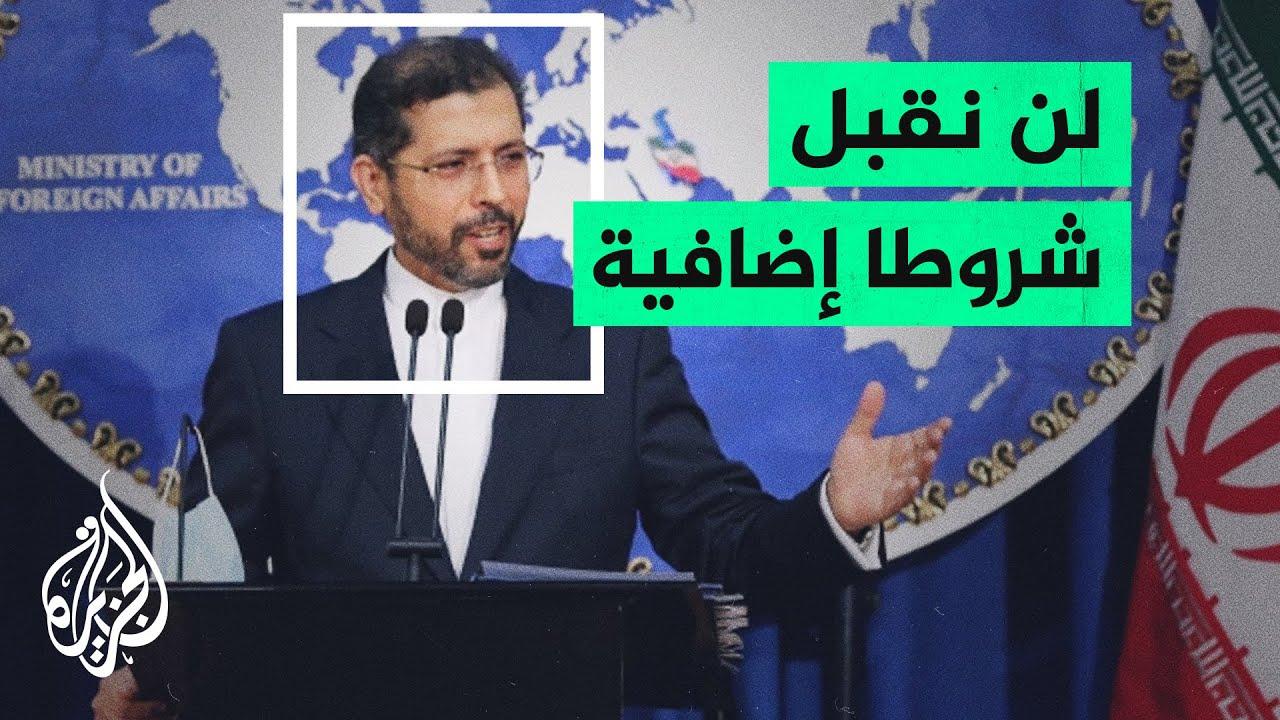 وزارة الخارجية الإيرانية: الجولة المقبلة في فيينا قد تكون النهائية  - نشر قبل 3 ساعة