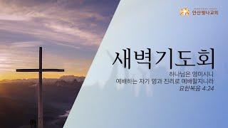 2020.07.06 안산빛나교회 새벽예배