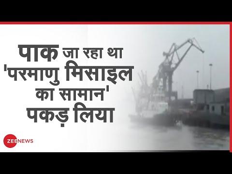 India ने पकड़ा 'बैलेस्टिक मिसाइल सामान' से लदा 'Pakistani' जहाज?, China से Pakistan जा रहा था