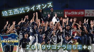 2019年9月24日埼玉西武ライオンズは優勝しました。 優勝記念として、サヨナラ勝ちしたシーンと今年の選手達の活躍をまとめました。