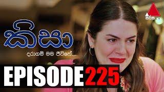 Kisa (කිසා)   Episode 225   05th July 2021   Sirasa TV Thumbnail