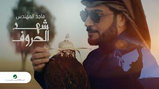 Majid Al Mohandis ... Shahd El Horouf - Video Clip 2020 | ماجد المهندس ... شهد الحروف - فيديو كليب