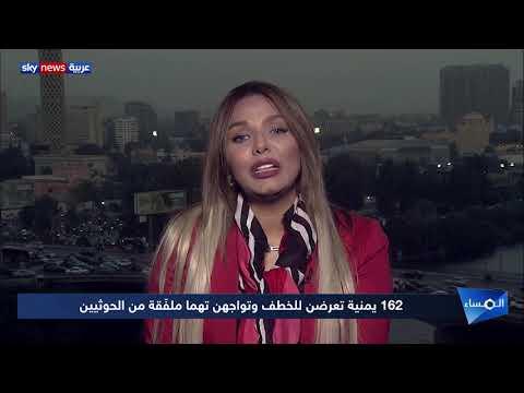 شهادات مروعة ليمنيات تعرضن لاعتداءات جنسية في سجون ميليشيات الحوثي  - نشر قبل 12 ساعة