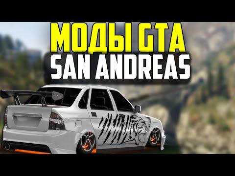 Моды GTA San Andreas [#1] - Лада Приора. Русские машины!