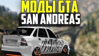 моды GTA San Andreas #1 - Лада Приора. Русские машины!