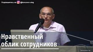 Торсунов О.Г.  Нравственный облик сотрудников