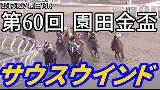 2017.12.7 園田10R 第60回 園田金盃 サウスウインド