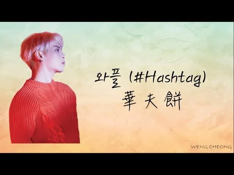 [韓中字] 鐘鉉 - 와플(#Hashtag) Waffle 華夫餅