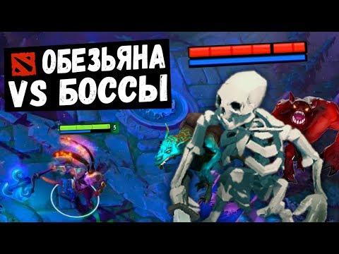 видео: ОБЕЗЬЯНА ПРОТИВ ОРДЫ! - ПРОШЁЛ В СОЛО, dota 2 horde mode
