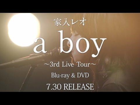 家入レオ - 「a boy〜3rd Live Tour〜」ダイジェスト
