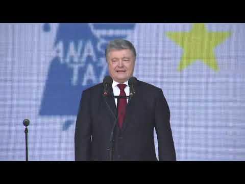 Порошенко: Новий Президент Зеленський має продовжити шлях України до ЄС та НАТО