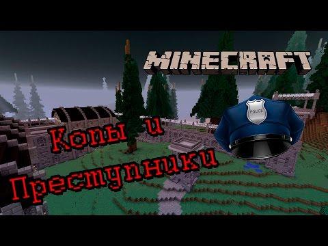 НОВОГОДНИЕ КОПЫ И ПРЕСТУПНИКИ в Minecraft