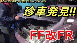 珍車発掘‼FF改FR