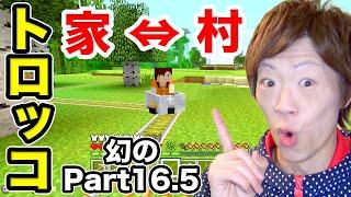 【セイキン夫婦のマイクラ】幻のPart16.5 - トロッコ大作戦!【マインクラフト】 thumbnail