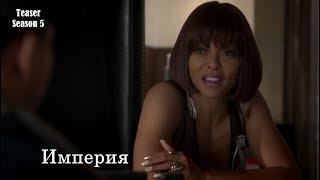 Империя 5 сезон - Тизер с русскими субтитрами (Сериал 2015) // Empire Season 5 Teaser