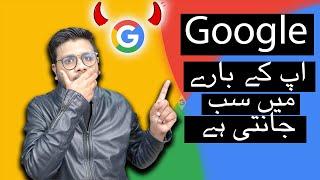 Secrets of Google Data Collection!