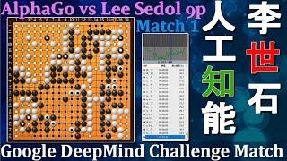 #1 AlphaGo vs Lee Sedol Google DeepMind Challenge Match: AI vs Human Game of Go イ・セドル アルファ碁 이세돌 알파고