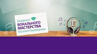 Вокальный онлайн семинар Василия Кашеварова с ответами на вопросы