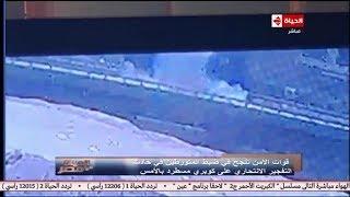 الحياة في مصر | الداخلية تكشف عن فيديو إحباط محاولة استهداف كنيسة مسطرد