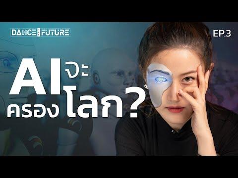 AI จะครองโลกจริงไหม? แล้วมนุษย์จะเอายังไงต่อ?   DTF EP.3   LDA World