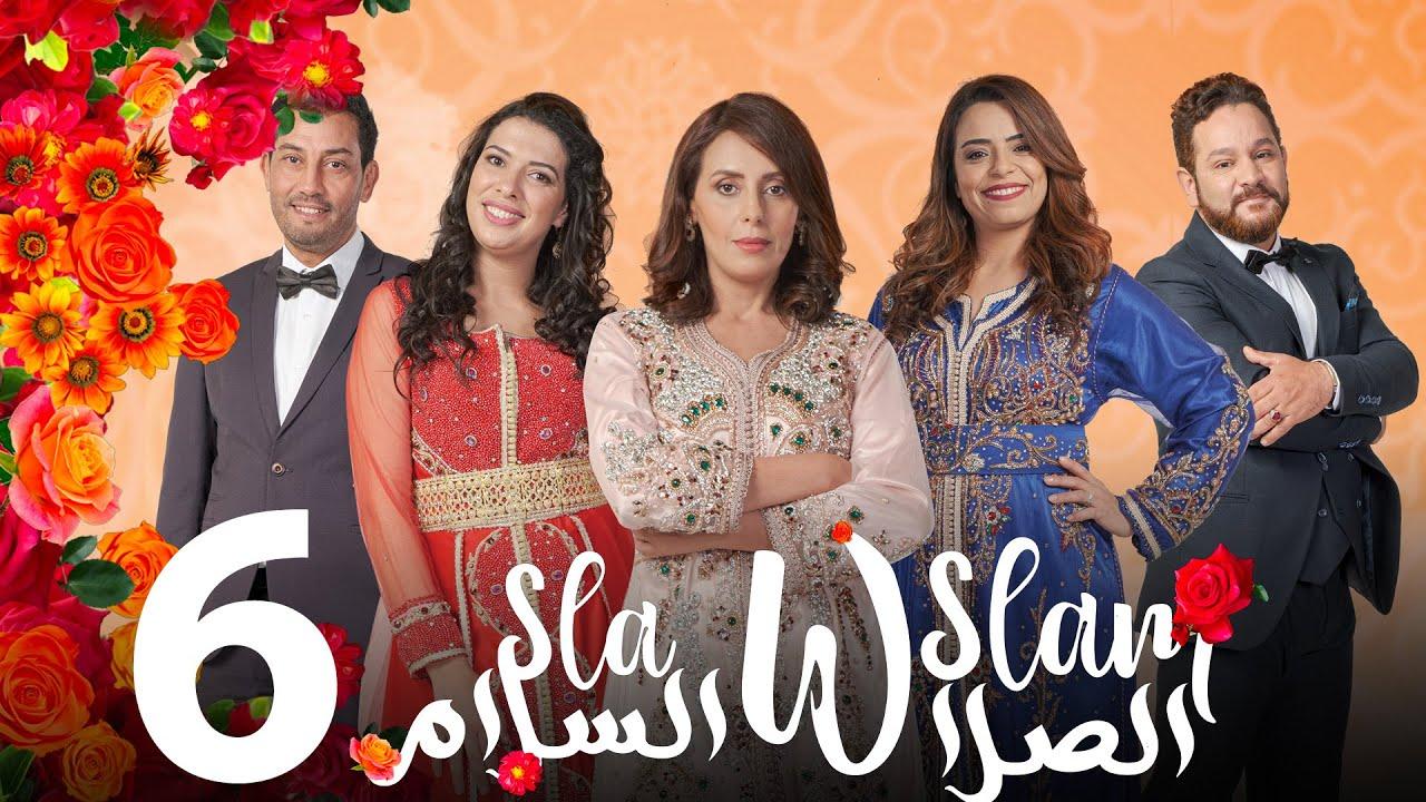 Sla W Slam - Ep 6 - الصلا والسلام الحلقة