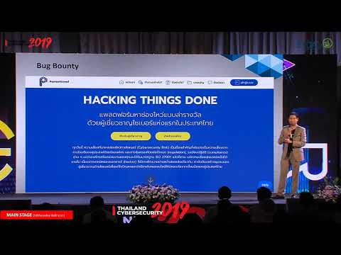 Thailand Cyber Security 2019 19 มิ.ย. 62 ช่วงที่ 4
