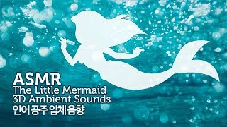 ASMR The Little Mermaid 인어 공주 3D Ambient Sounds | 바닷속 물소리 | 아리엘의 보물 창고+선상 불꽃놀이
