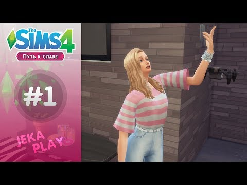 The Sims 4 Путь к славе | Массовка на тусовке - #1
